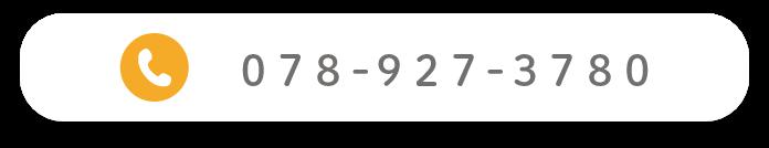 078-927-3780